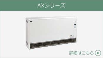 インターセントラル社の蓄熱暖房機とは