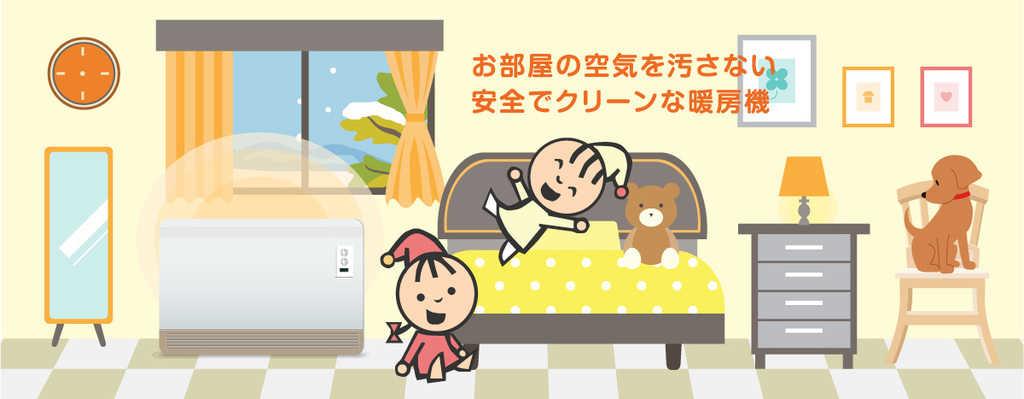 北海道電気社の蓄熱暖房機とは