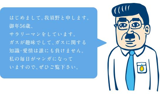 経済産業省で働くガスのオジサン「我須野さん」て知ってる?