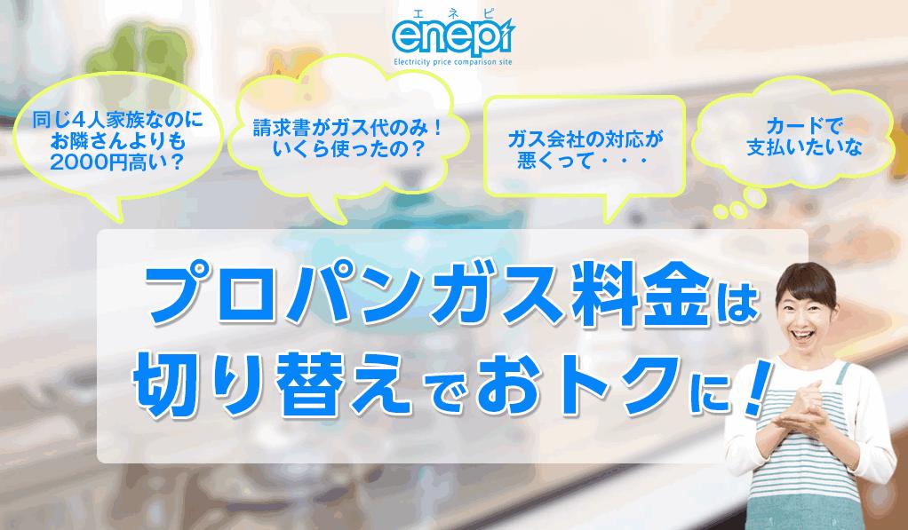 """enepiのLPガス(プロパンガス)切り替え「一括見積もりサービス」が選ばれている""""3つの理由"""""""