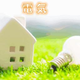 電力自由化を知る