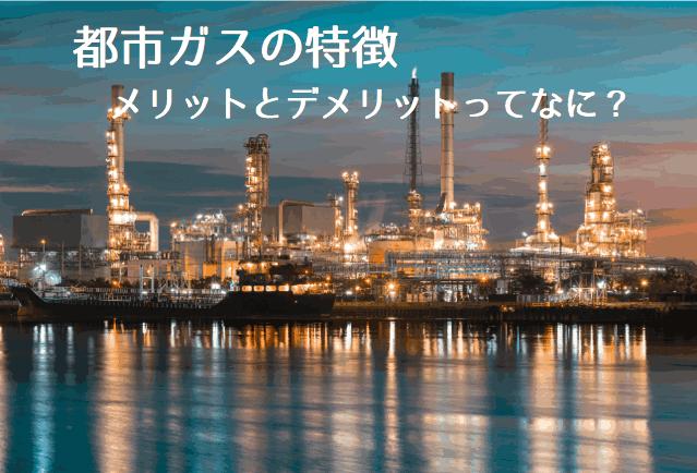 都市ガスとは?特徴とメリット・デメリットを解説 - 生産(輸入・備蓄)