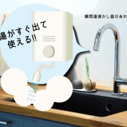 ガス瞬間湯沸かし器(小型給湯器)が使える!その理由とは?