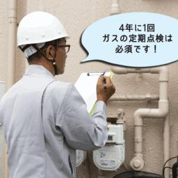引越し時のプロパンガス(LPガス)の手続き方法