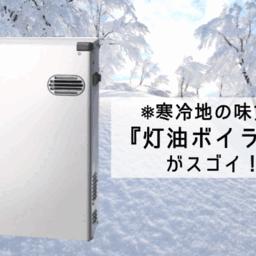 灯油ボイラーがスゴイ!寒冷地やアパートで役立つ給湯器とは?