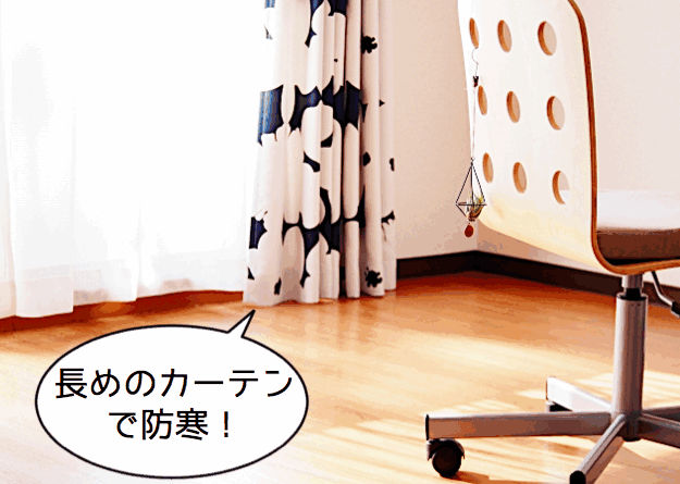 <窓の寒さ対策5>カーテンは長めのものを