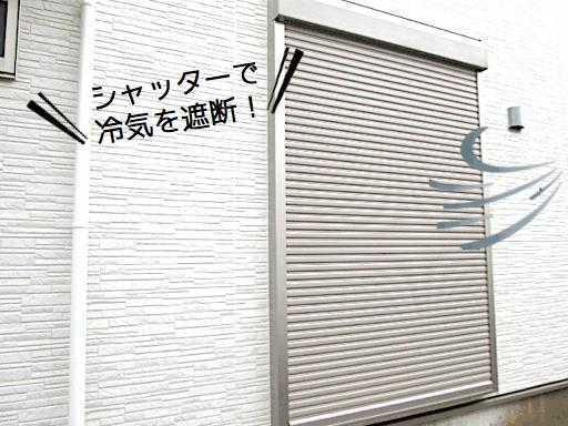 <窓の寒さ対策4>雨戸やシャッターを活用