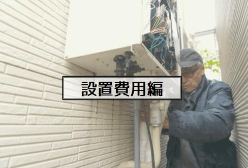 【徹底比較】設置費用(取り付け工事)編