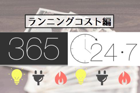 【徹底比較】ランニングコスト編
