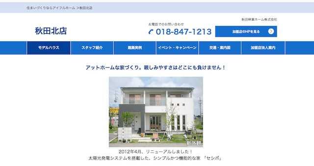 秋田県のリフォーム会社をご紹介!