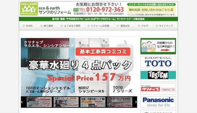 東京都千代田区のおすすめリフォーム会社厳選9社をご紹介!