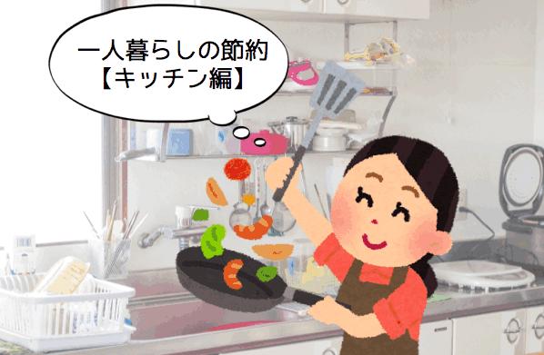 一人暮らしの節約:キッチン編