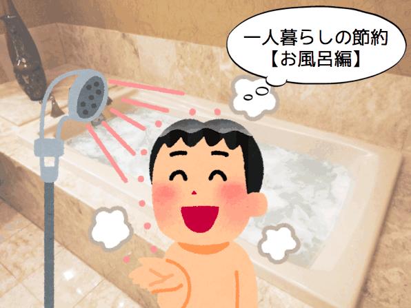 一人暮らしの節約:風呂編