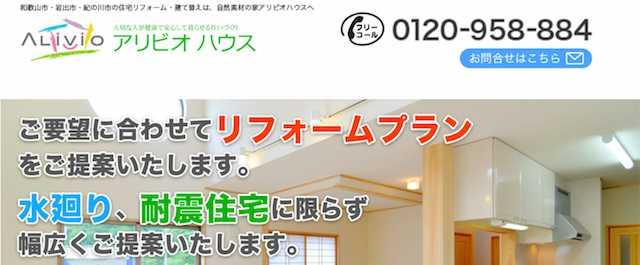 和歌山県のおすすめリフォーム会社をご紹介!