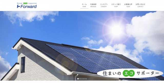 島根県のリフォーム会社をご紹介!