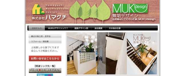 徳島県のリフォーム会社をご紹介!