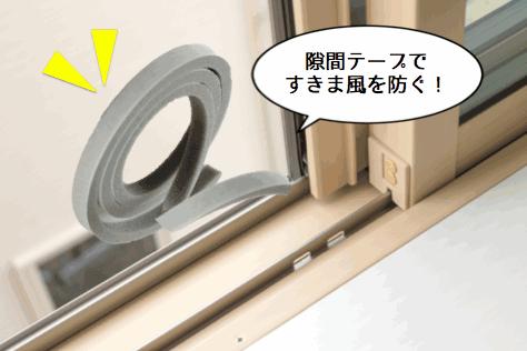 <窓の寒さ対策3>隙間テープを貼る