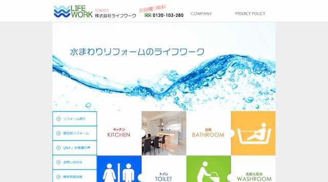 東京都板橋区でリフォームするならこの会社!