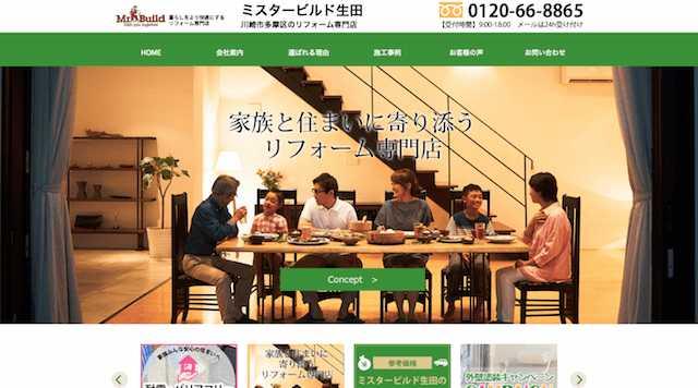 神奈川県川崎市のおすすめリフォーム会社6選!