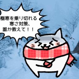 寒さ対策22選!準備&真冬の防寒対策で節約!!