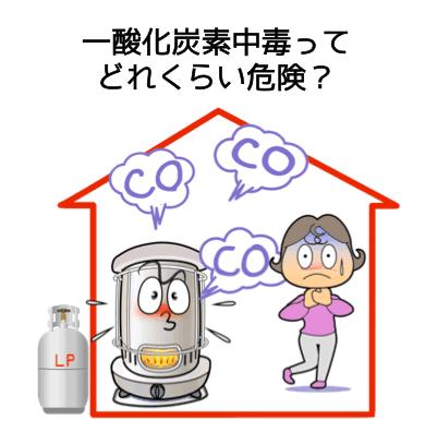 プロパンガス(LPガス)による一酸化中毒による危険性はどの程度?