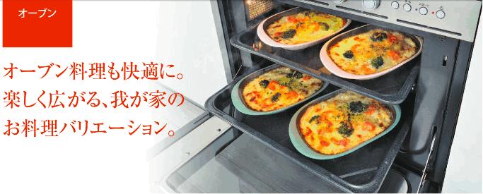 メーカー1:『リンナイ(Rinnai)』