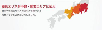 「東京電力」が契約できるエリアは