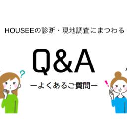 Houseeの診断と見積もり取得に関するq A Housee 家の気になるをスマホで点検