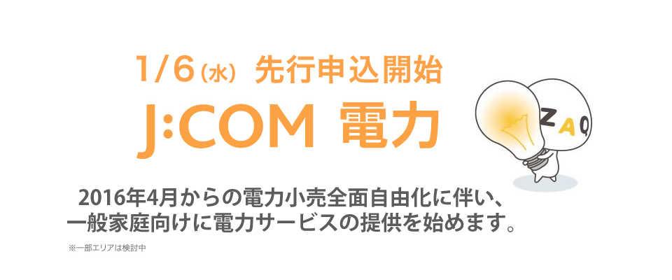 新電力「J:COM 電力」の特徴と電気料金プランとは