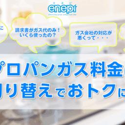 【口コミ多数】enepiの『LPガス(プロパンガス)料金比較サービス』が選ばれる理由