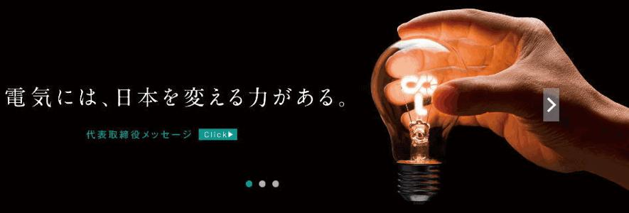 日本アルファ電力ってどんな会社