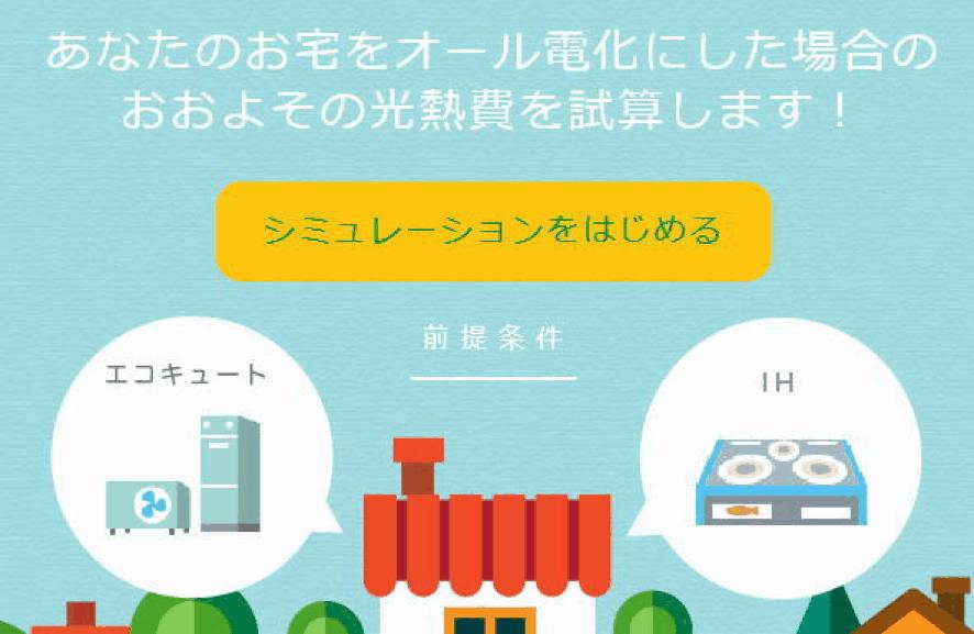 沖縄電力のお得な特典は