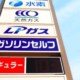【LPガス販売指針とは?消費者を守ってくれる安心ルール】