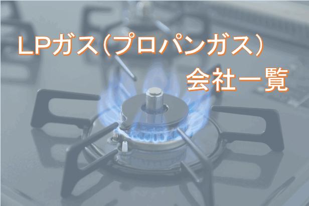 プロパンガス(LPガス)料金透明化(料金を公開している)ガス会社一覧(2016.09現在)