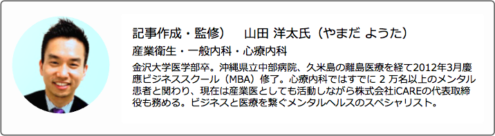 記事作成・監修は山田洋太、産業医が担当