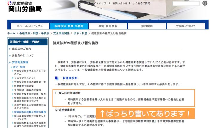 雇入れ時の健康診断岡山労働局のホームページ