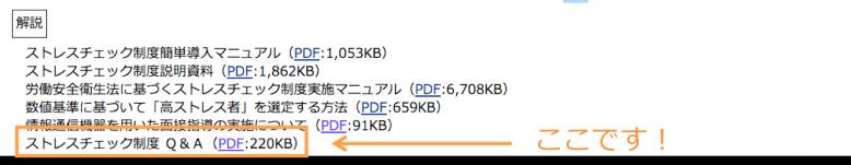 PDFへのリンクをクリック
