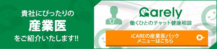 貴社にぴったりの産業医をご紹介いたします