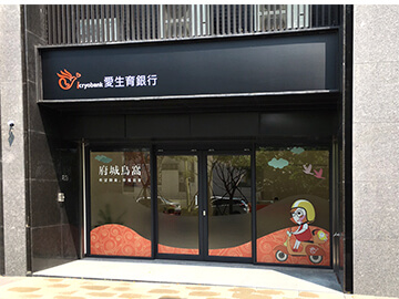 台南辦事處