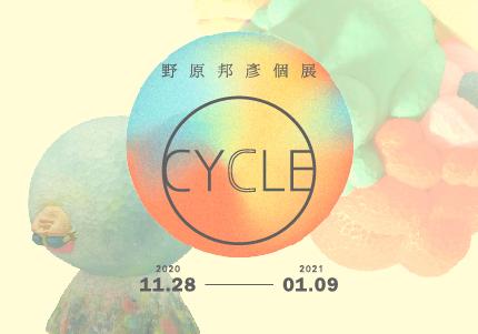 11/28 愛上藝廊 《CYCLE》野原邦彥個展 敬邀蒞臨開幕