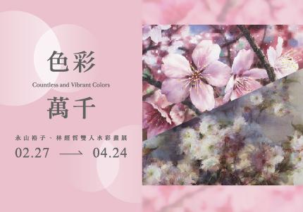 2/27 愛上藝廊 《色彩萬千》永山裕子、林經哲雙人水彩畫展 敬邀蒞臨開幕