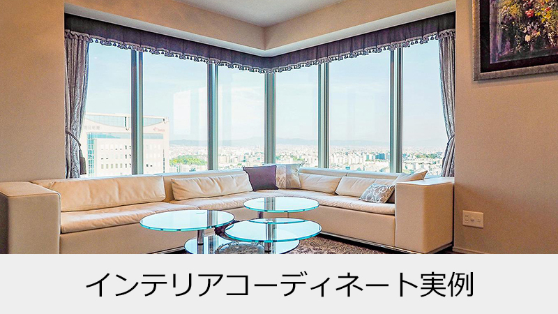 ファーストクラスのインテリアⅡ【インテリアコーディネート実例】