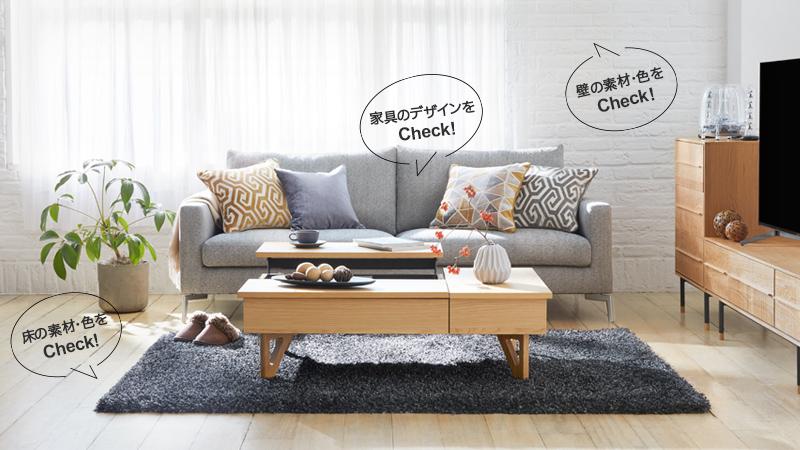 カーテンの選び方 床・壁・家具のチェック
