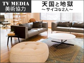 TBSテレビ系列全国ネット 日曜劇場「天国と地獄~サイコな2人~」