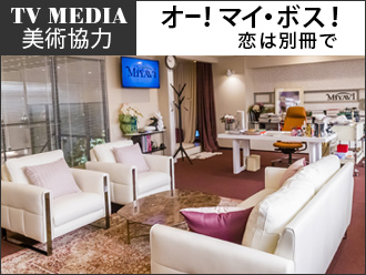 TBSテレビ系列全国ネット「オー!マイ・ボス!恋は別冊で」