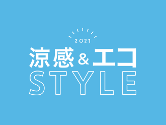 涼感&エコ STYLE 2021