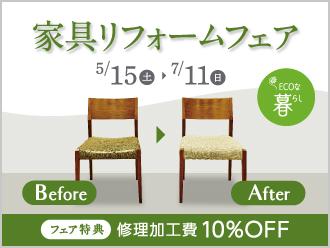 家具リフォームフェア