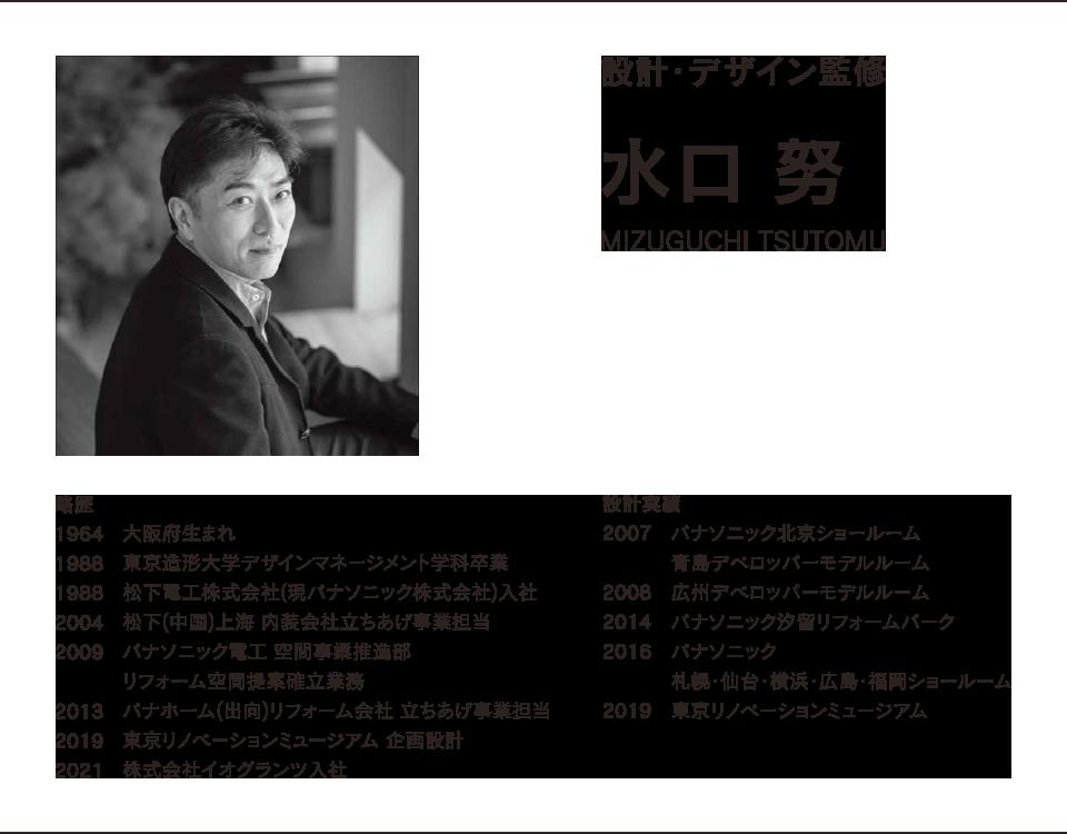 designer_水口努