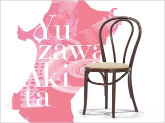 秋田木工 made in japan