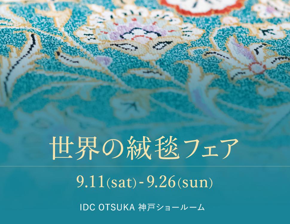 世界の絨毯フェア-大塚家具 神戸ショールーム-